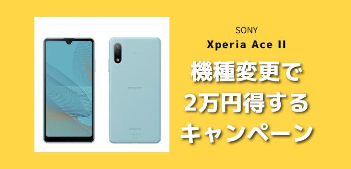 ドコモのXperia Ace IIへ機種変更で2万円得する方法