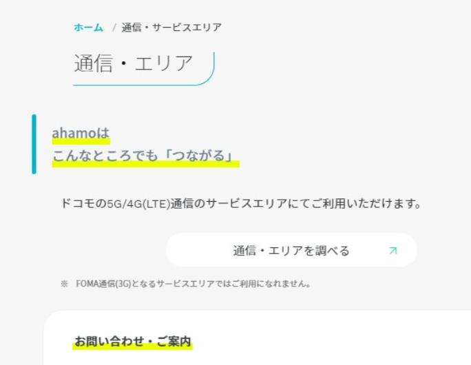通信・エリア | ahamo