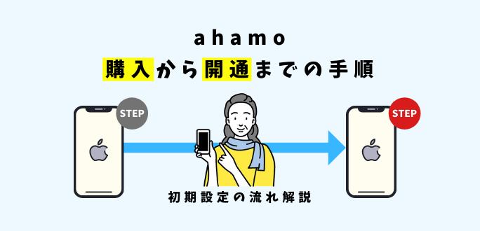 ahamoの購入から開通までの手順|初期設定の流れ解説
