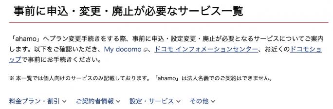 ahamo(アハモ)へ変更出来ないサービス