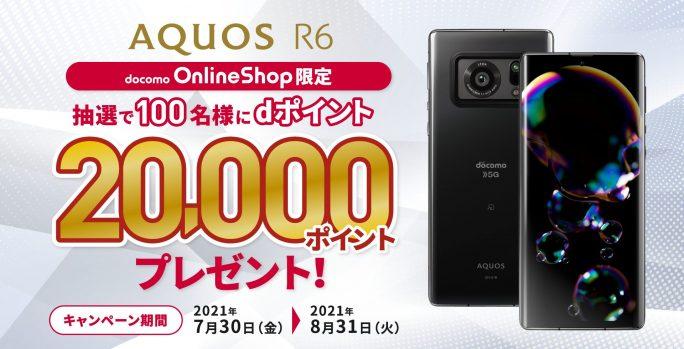 docomo「AQUOS R6 SH-51B」オンラインショップ限定 dポイント20,000ポイントプレゼント|AQUOS:シャープ