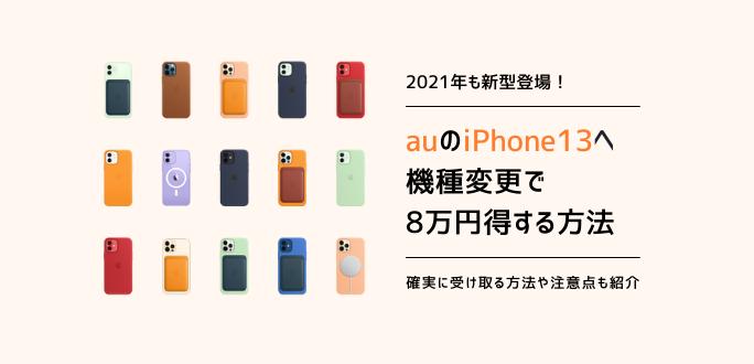 au iPhone13へ機種変更で8万円得する方法|キャンペーン一覧