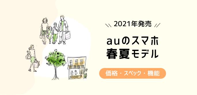 auのスマホ春夏モデル2021年|価格・スペック・機能
