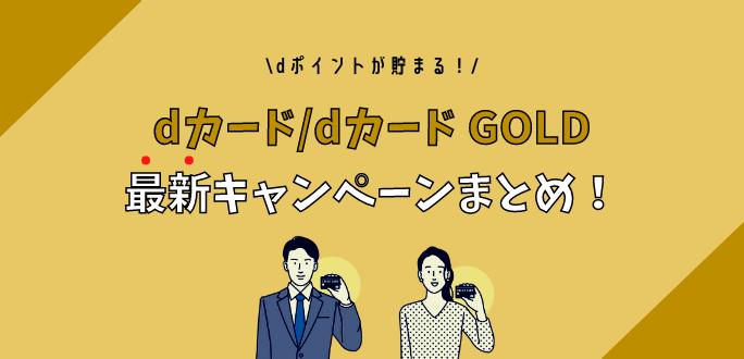 dカード・dカード GOLDのキャンペーン
