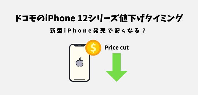 ドコモのiPhone 12シリーズ値下げタイミング 新型iPhone発売で安くなる?