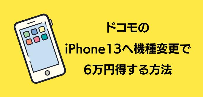 ドコモでiPhone13へ機種変更で6万円得する方法 キャンペーン一覧