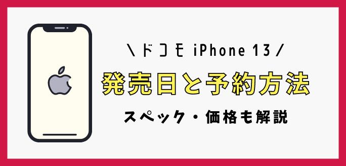 ドコモ iPhone 13の発売日と予約方法 スペック・価格も解説