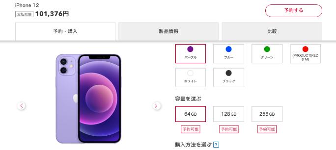 ドコモのiPhone12価格