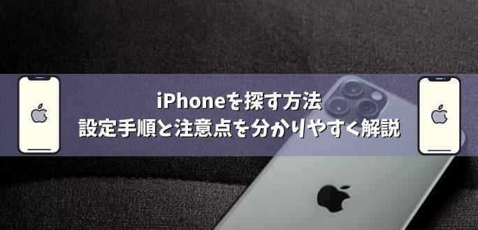 iPhoneを探す方法|設定手順と注意点を分かりやすく解説