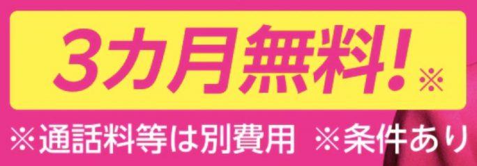 「Rakuten UN-LIMIT VI」プラン料金3カ月無料キャンペーン