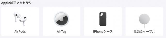 楽天市場のApple純正アクセサリ