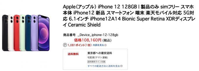 楽天市場のiPhone