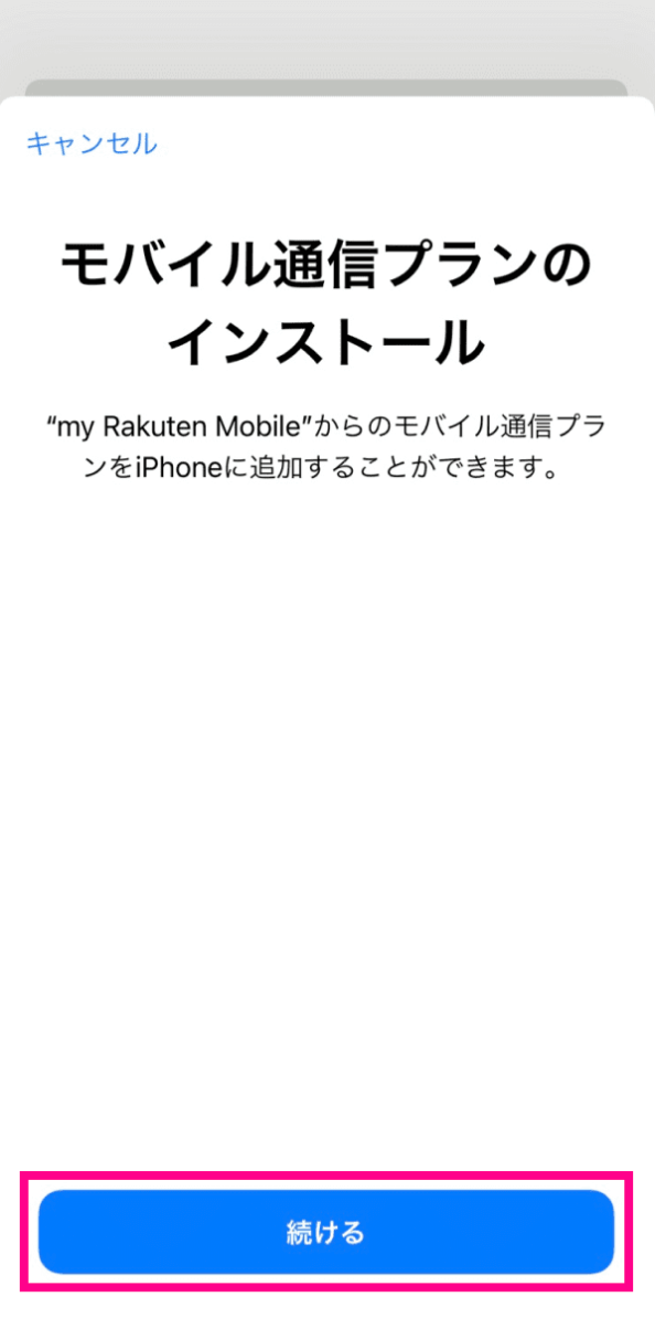 楽天モバイルのeSIM設定手順