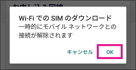 楽天モバイルのeSIM変更手順
