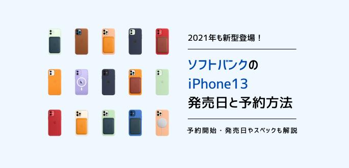 ソフトバンク iPhone 13の発売日と予約方法|スペック・価格も解説