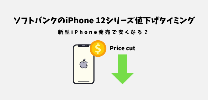ソフトバンクのiPhone 12シリーズ値下げタイミング 新型iPhone発売で安くなる?