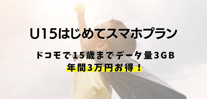 ドコモで15歳までデータ量3GBで年間3万円お得になる詳細