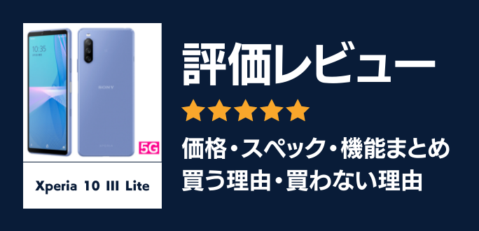 Xperia 10 III Liteの評価レビュー 買う理由・買わない理由