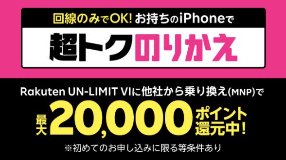 お持ちのiPhoneで超トクのりかえキャンペーン