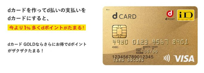 d払いにdカードを設定