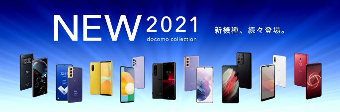docomo collection 2021