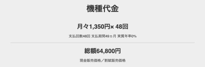 Google Pixel 5aの価格