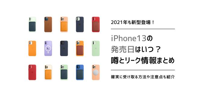 iPhone13の発売日はいつ?噂とリーク情報から予想