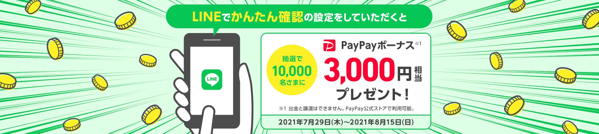 LINEアカウント連携で PayPayボーナスプレゼントキャンペーン