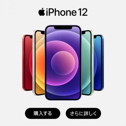 ソフトバンク iPhone 12