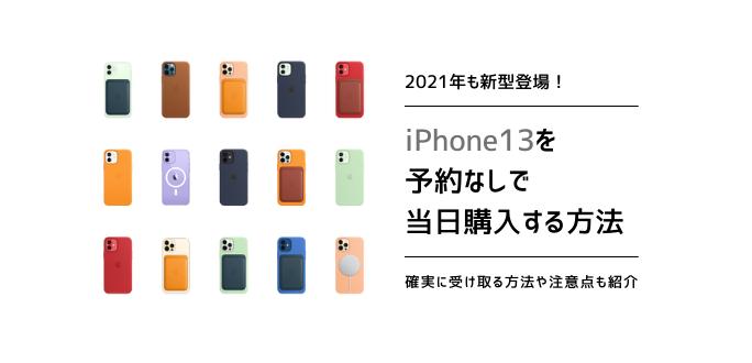 iPhone13を予約なしで当日購入する方法 注意点を解説
