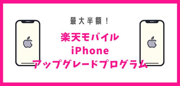 楽天モバイルiPhoneアップグレードプログラムの詳細