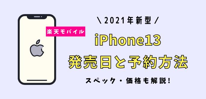 楽天モバイル iPhone13の発売日と予約方法