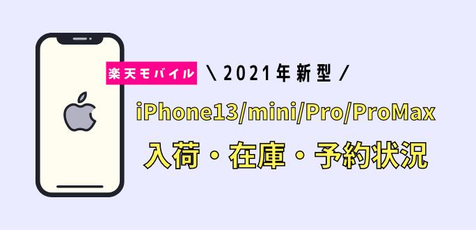 楽天モバイルでiPhone13/mini/Pro/Pro Maxを入荷・在庫・予約状況を確認する方法