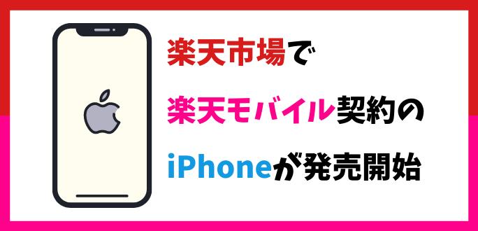 楽天市場でiPhone販売開始|楽天モバイルがApple Authorized Resellerに!
