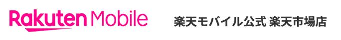 楽天モバイル-楽天市場店