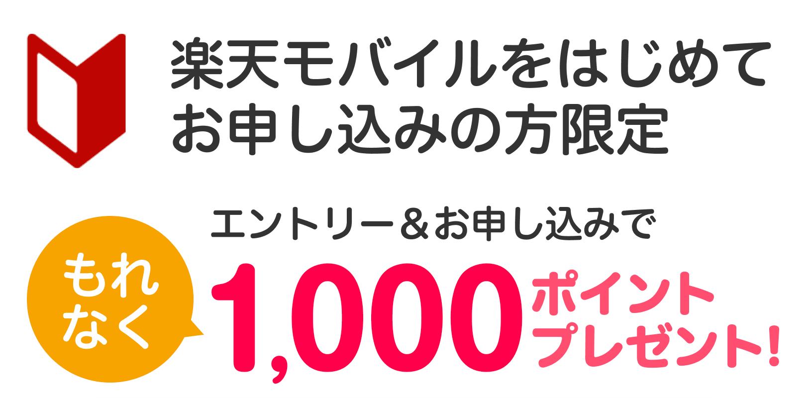 楽天モバイルを初めて申し込みで1,000ポイント還元