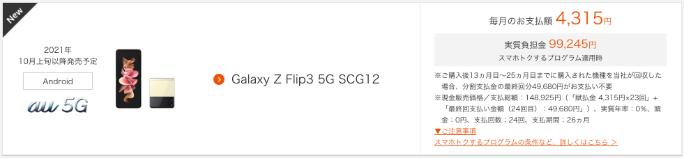 Galaxy Z Flip3 5Gauの価格