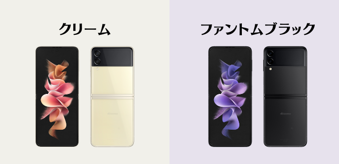 Galaxy Z Flip3 5Gのカラー