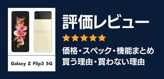 Galaxy Z Flip3 5Gの評価レビュー