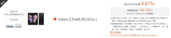 auでのGalaxy Z Fold3 5Gの価格