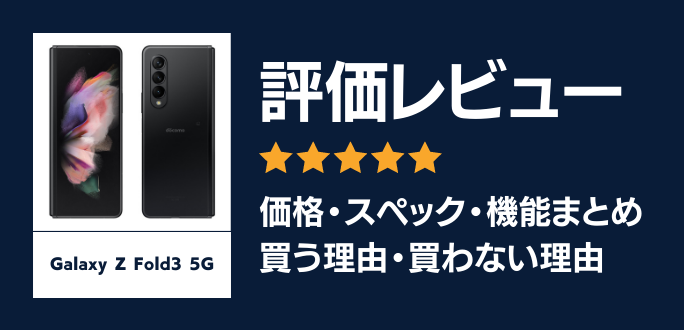 Galaxy Z Fold3 5Gの評価レビュー