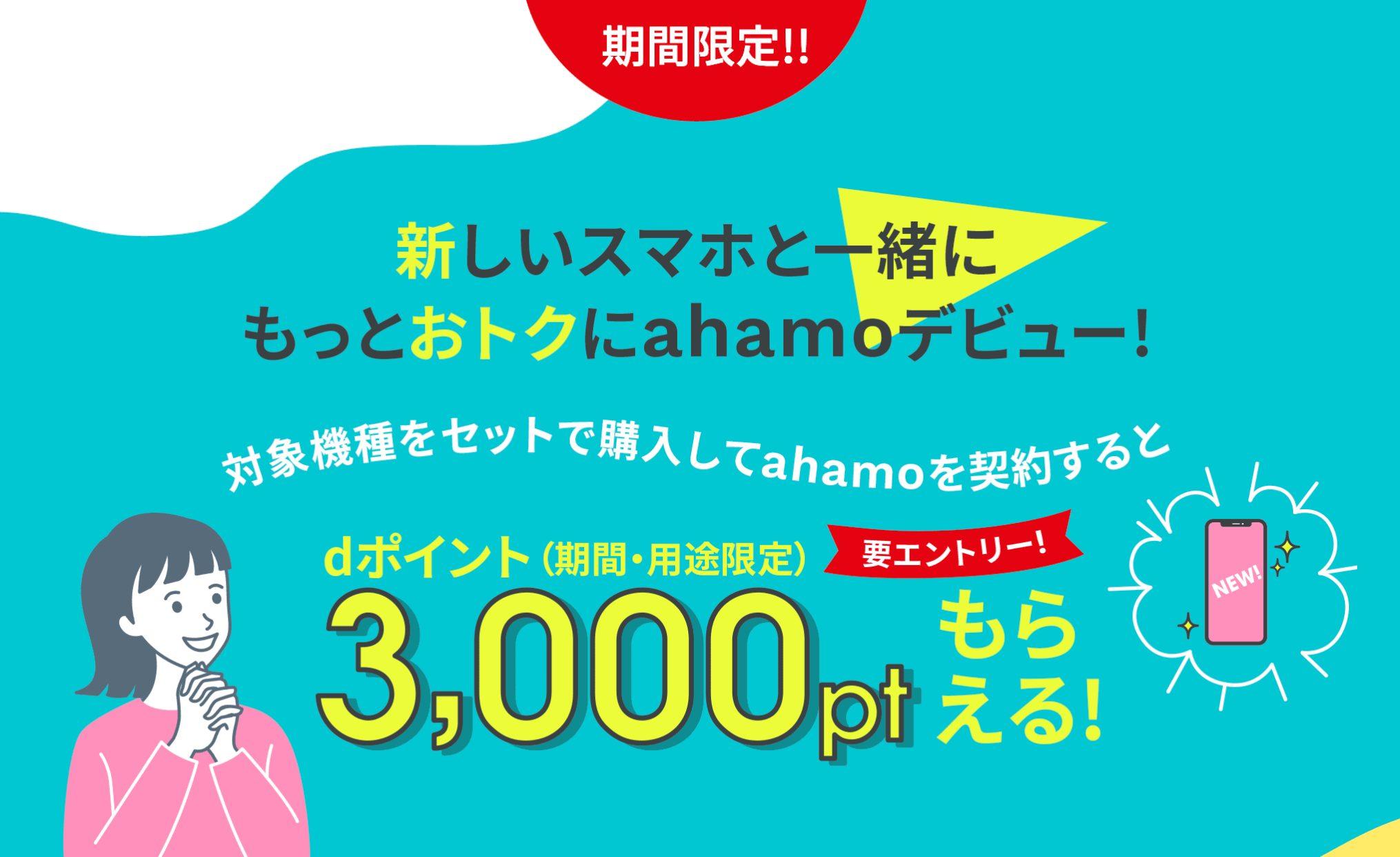 ahamoへ乗り換えor新規+端末の購入で3,000ポイント