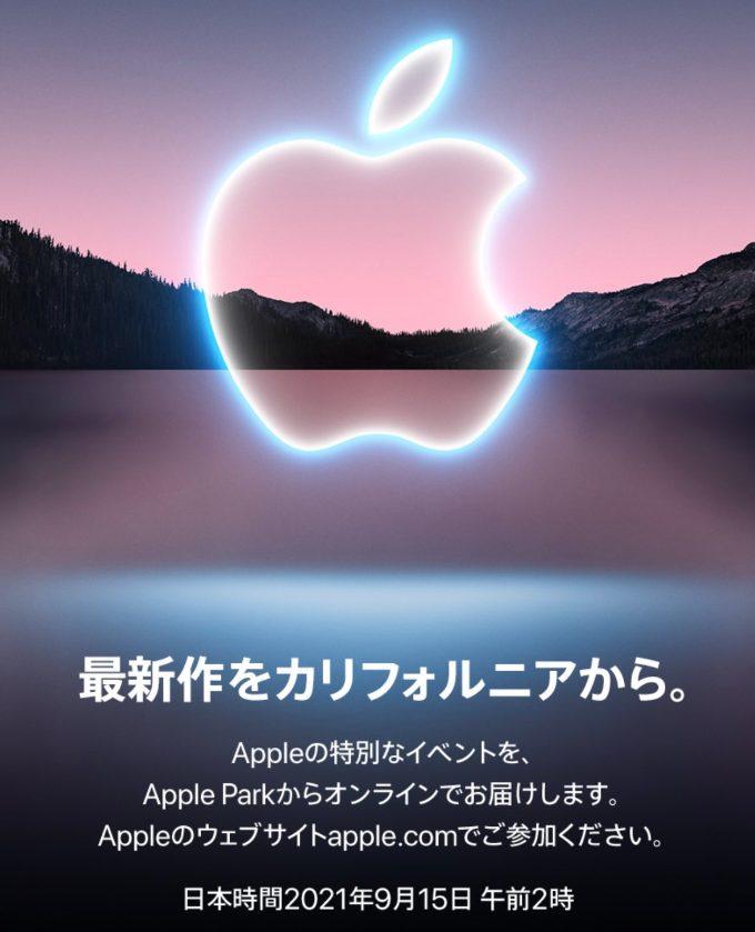 2021年アップル新製品発表会