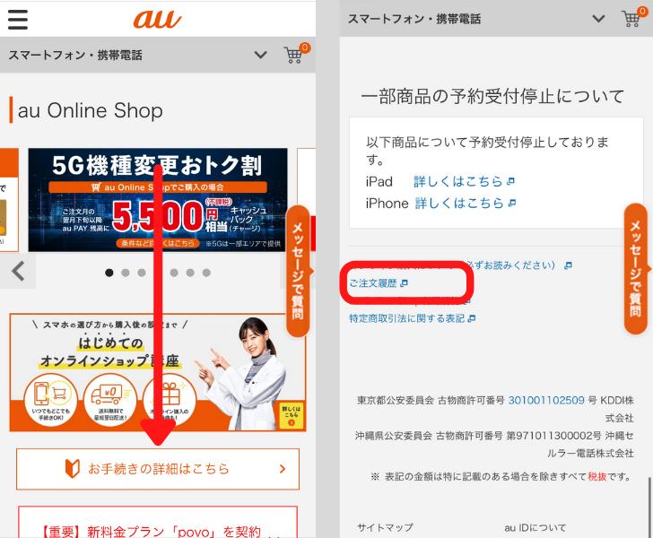 auオンラインショップで予約状況を確認する手順①