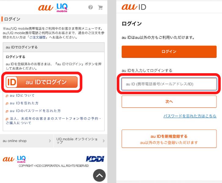 auオンラインショップで予約状況を確認する手順③
