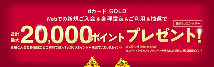 dカード GOLDキャンペーン