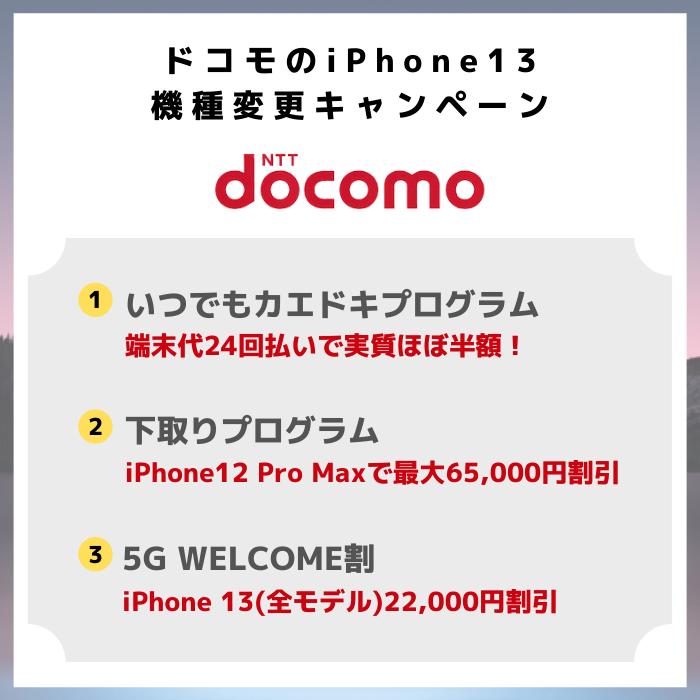 ドコモのiPhone13機種変更がお得になるキャンペーン