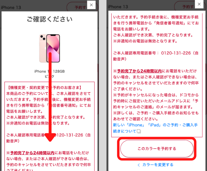 ドコモのiPhone13予約手順