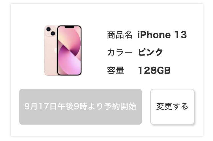 ドコモでiPhone13を予約する手順