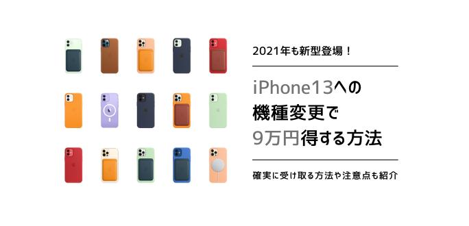 iPhone13へ機種変更で9万円得する方法|キャンペーン一覧